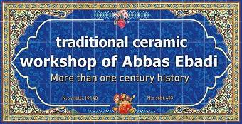کارگاه سرامیک سنتی عباس عبادی